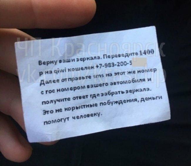 В Красноярске мошейники крадут зеркала машин