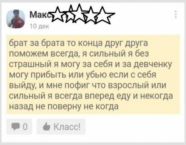 Странности социальной сети «Одноклассники» (45 фото)